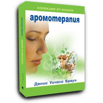 АРОМОТЕРАПИЯ / Денис Уичело Браун