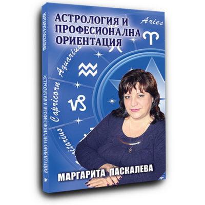 АСТРОЛОГИЯ И ПРОФЕСИОНАЛНА ОРИЕНТАЦИЯ / Маргарита Паскалева
