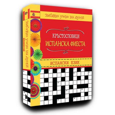 ИСПАНСКА ФИЕСТА. КРЪСТОСЛОВИЦИ / Наталия Николова
