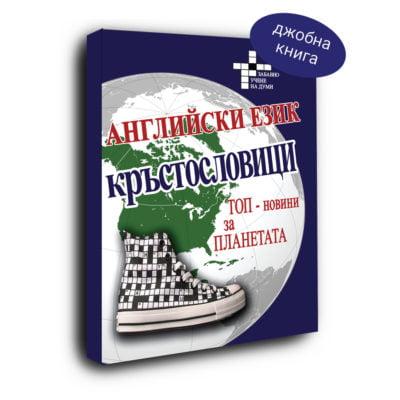 АНГЛИЙСКИ ЕЗИК КРЪСТОСЛОВИЦИ ТОП-НОВИНИ ЗА ПЛАНЕТАТА