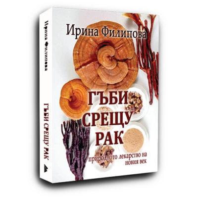 ГЪБИ СРЕЩУ РАКА / Ирина Филипова