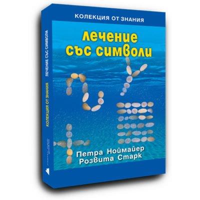 ЛЕЧЕНИЕ СЪС СИМВОЛИ / Петра Ноймайер и Розвита Старк