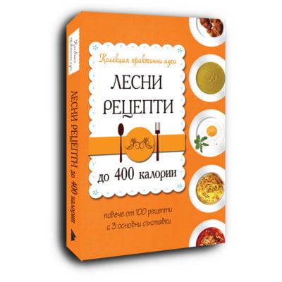 ЛЕСНИ РЕЦЕПТИ до 400 калории – повече от 100 рецепти с 3 основни съставки / Наталия Николова