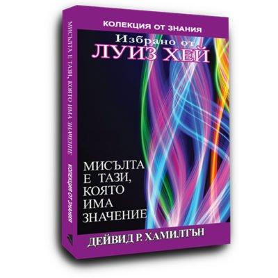 МИСЪЛТА Е ТАЗИ, КОЯТО ИМА ЗНАЧЕНИЕ / Дейвид Р. Хамилтън