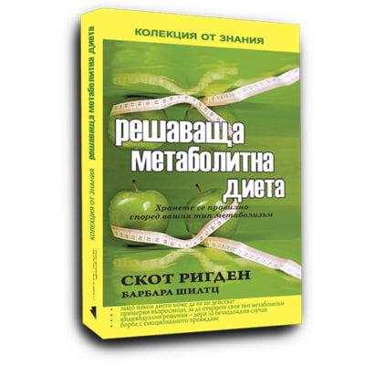 РЕШАВАЩА МЕТАБОЛИТНА ДИЕТА / Скот Ригден и Барбара Шилтц