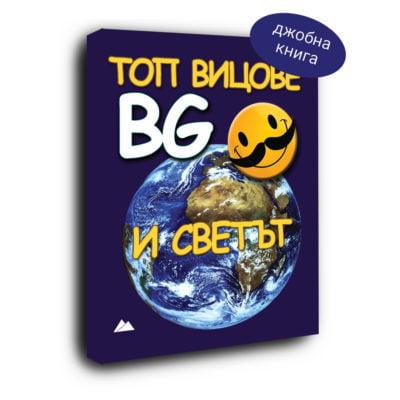 ТОП ВИЦОВЕ BG И СВЕТЪТ