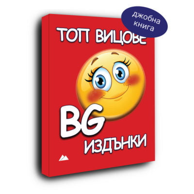 ТОП ВИЦОВЕ BG ИЗДЪНКИ