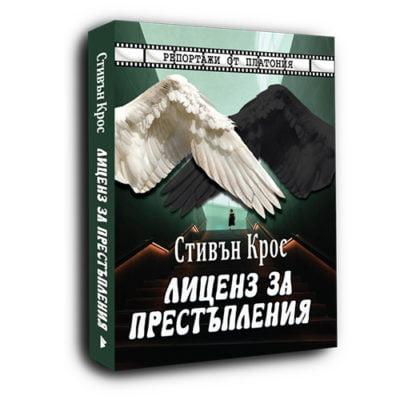 ЛИЦЕНЗ ЗА ПРЕСТЪПЛЕНИЯ / Стивън Крос