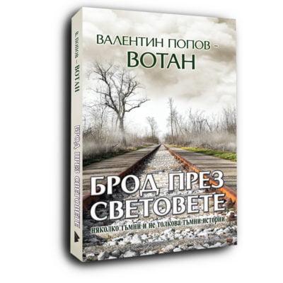 БРОД ПРЕЗ СВЕТОВЕТЕ / Валентин Попов – ВОТАН