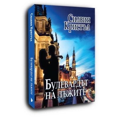 БУЛЕВАРДЪТ НА ЛЪЖИТЕ / Силвия Кристъл