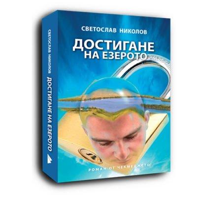 ДОСТИГАНЕ НА ЕЗЕРОТО – Светослав Николов