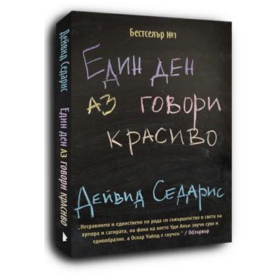 ЕДИН ДЕН АЗ ГОВОРИ КРАСИВО / Дейвид Седарис