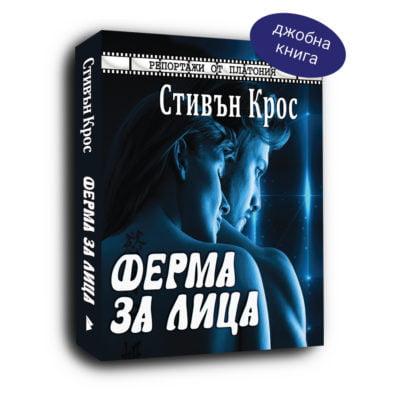 ФЕРМА ЗА ЛИЦА / Стивън Крос