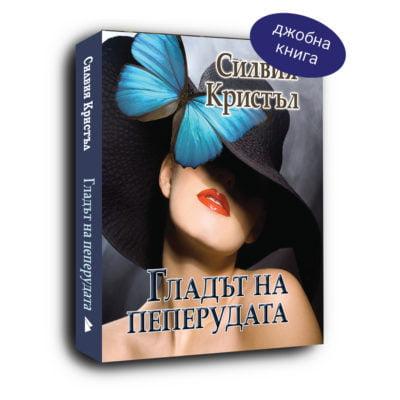 ГЛАДЪТ НА ПЕПЕРУДАТА / Силвия Кристъл