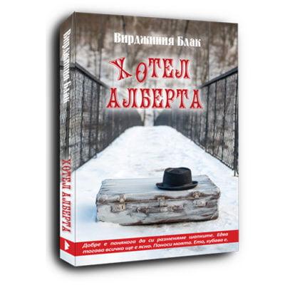 ХОТЕЛ АЛБЕРТА / Вирджиния Блак – Гери Дечева