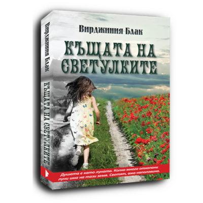 КЪЩАТА НА СВЕТУЛКИТЕ / Вирджиния Блак – Гери Дечева
