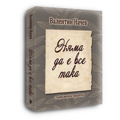 НЯМА ДА Е ВСЕ ТАКА. Съвременни притчи / Валентин Начев