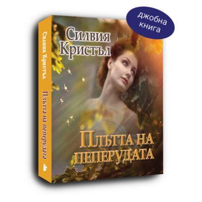 ПЛЪТТА НА ПЕПЕРУДАТА / Силвия Кристъл
