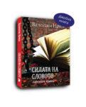 СИЛАТА НА СЛОВОТО. Съвременни притчи / Валентин Начев