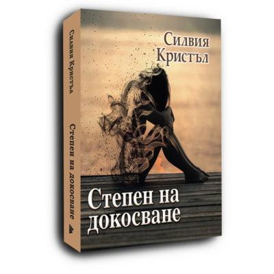 СТЕПЕН НА ДОКОСВАНЕ / Силвия Кристъл