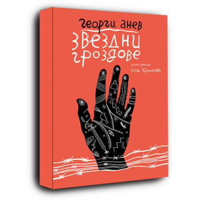 ЗВЕЗДНИ ГРОЗДОВЕ / Георги Анев